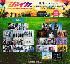 「ジャイガ -OSAKA GIGANTIC ROCK FES 2019-」出演アーティスト第4弾告知画像