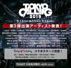 「TOKYO CALLING 2019」出演アーティスト第3弾告知ビジュアル