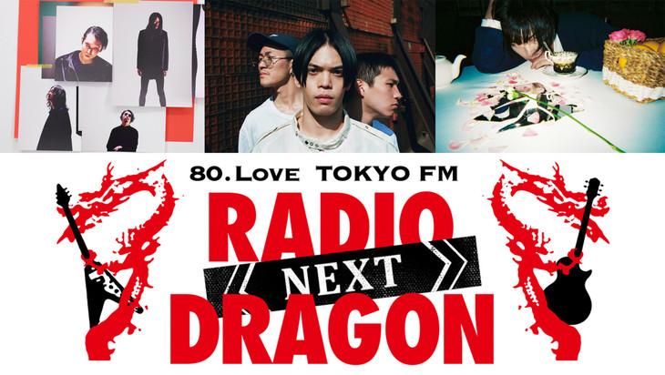 「LIVE DRAGON -NEXT- vol.2」告知ビジュアル