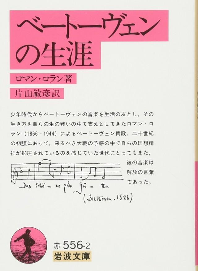 「ベートーヴェンの生涯」表紙