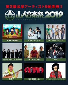 「山人音楽祭2019」出演アーティスト第3弾ラインナップ