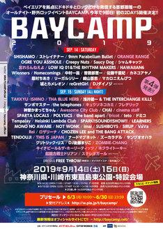 「BAYCAMP 2019」告知ビジュアル