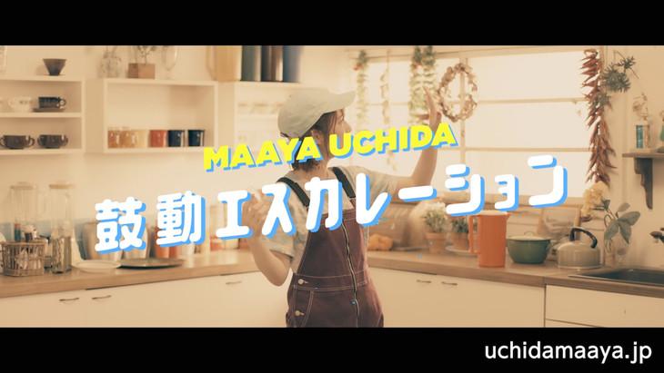 内田真礼「鼓動エスカレーション」ミュージックビデオのワンシーン。