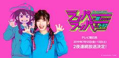 「ラッパーに噛まれたらラッパーになるドラマ」メインビジュアル (c)テレビ朝日