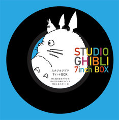 「STUDIO GHIBLI 7inch BOX」ジャケット