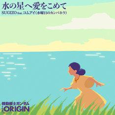 SUGIZO feat. コムアイ(水曜日のカンパネラ)「水の星へ愛をこめて」ジャケット