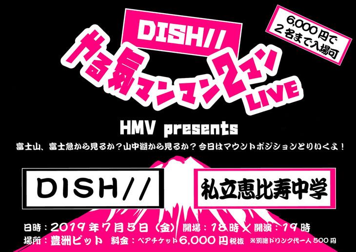 「 HMV presents『DISH// やる気マンマン2マンLIVE』~富士山、 富士急から見るか?山中湖から見るか?今日はマウントポジションとりいくよ!~」告知画像