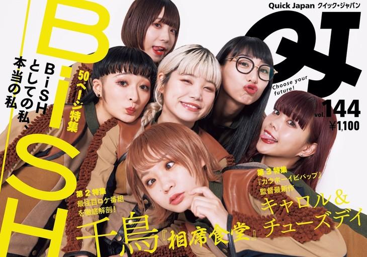 「Quick Japan Vol.144」表紙