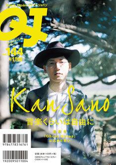 「Quick Japan Vol.144」裏表紙