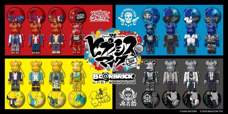 「ヒプノシスマイク -Division Rap Battle- × BE@RBRICK」ビジュアル