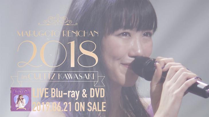 高城れに「まるごとれにちゃん 2019 in カルッツかわさき」トレイラー映像のワンシーン。