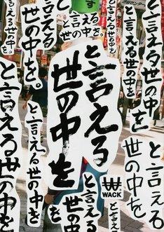 「○○○と言える世の中を~WACK愛と勇気と100万円~」キャンペーンビジュアル