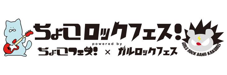 「ちょこロックフェス!2019 in OSAKA」ロゴ