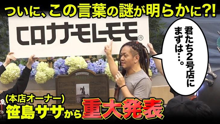 マキシマム ザ ホルモン2号店告知画像