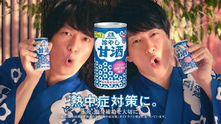 丸山隆平と横山裕が出演する森永製菓「冷やし甘酒」新CMのワンシーン。