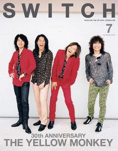 「SWITCH」7月号表紙