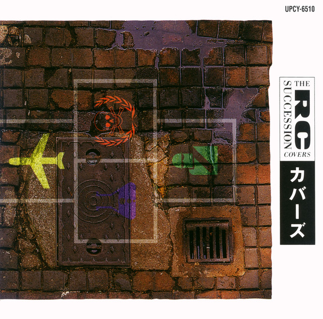 洋楽ヒット曲に日本語歌詞を付けたアルバム「カバーズ」。そのうち「サマータイム・ブルース」には、原子力政策に対する痛烈な批判が込められた歌詞が付けられ、レコード会社である東芝EMIから出せなくなってしまう。物議を醸したこの作品は、オリコン週間アルバムチャート1位を獲得した。