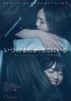 映画「いつのまにか、ここにいる Documentary of 乃木坂46」ポスタービジュアル