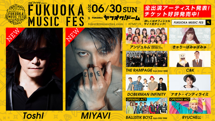 「FUKUOKA MUSIC FES」ラインナップ