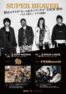 """SUPER BEAVER「都会のラクダ """"ホール&ライブハウス"""" TOUR 2019~立ちと座りと、ラクダ放題~」フライヤー"""