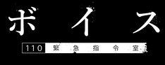 日本テレビ系「ボイス 110緊急指令室」ロゴ