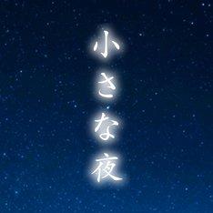 斉藤和義「小さな夜」配信ジャケット