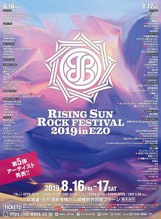 「RISING SUN ROCK FESTIVAL 2019 in EZO」出演アーティスト第5弾告知ビジュアル