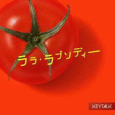 KEYTALK「ララ・ラプソディー」配信ジャケット