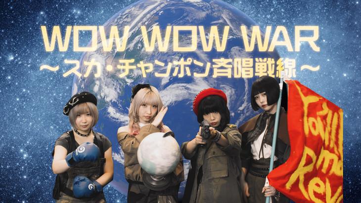 ゆるめるモ!「WOW WOW WAR ~スカ・チャンポン斉唱戦線~」MVのワンシーン。