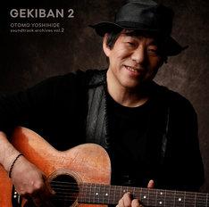 大友良英「GEKIBAN 2 -大友良英サウンドトラックアーカイブス-」ジャケット
