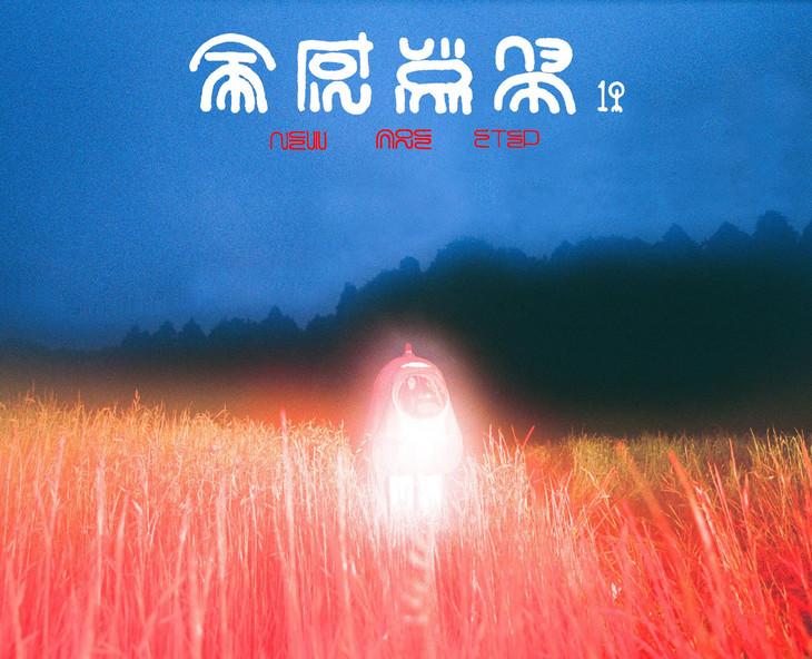 「全感覚祭19 -NEW AGE STEP-」ビジュアル