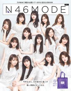 「N46MODE vol.1」通常版表紙画像
