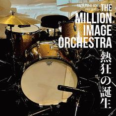THE MILLION IMAGE ORCHESTRA「熱狂の誕生」ジャケット