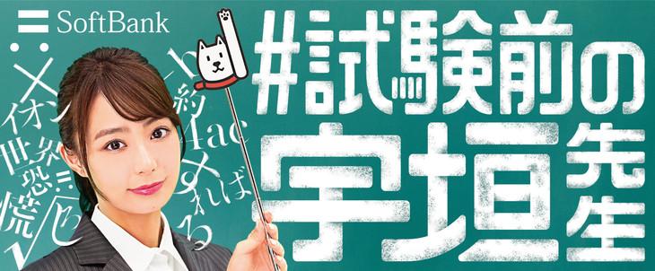 「#試験前の宇垣先生」キービジュアル