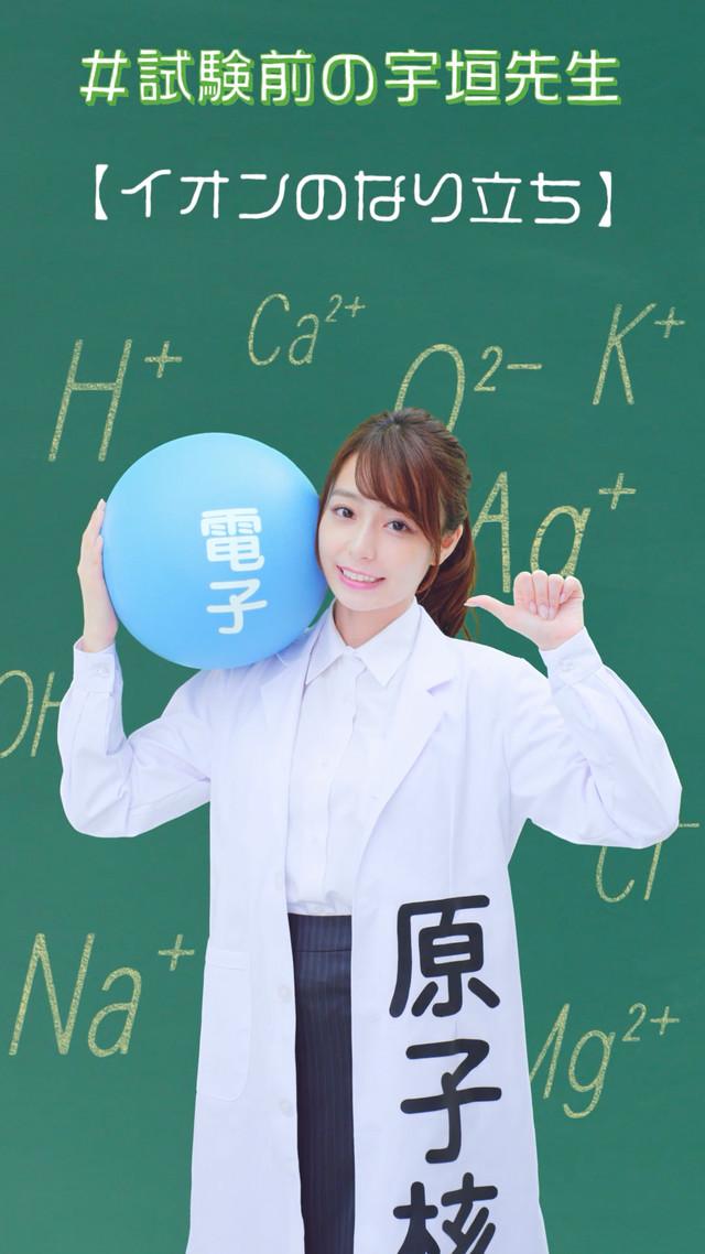 「#試験前の宇垣先生」のワンシーン。