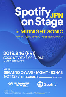 「Spotify on Stage in MIDNIGHT SONIC」告知ビジュアル