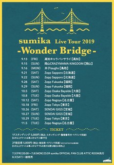 「sumika Live Tour 2019 -Wonder Bridge-」告知画像