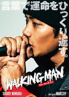 「WALKING MAN」ティザービジュアルA面 (c)2019 映画「WALKING MAN」製作委員会