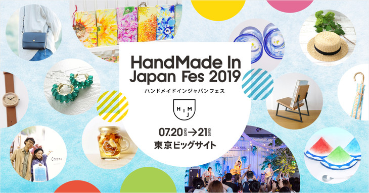 「HandMade In Japan Fes 2019」キービジュアル