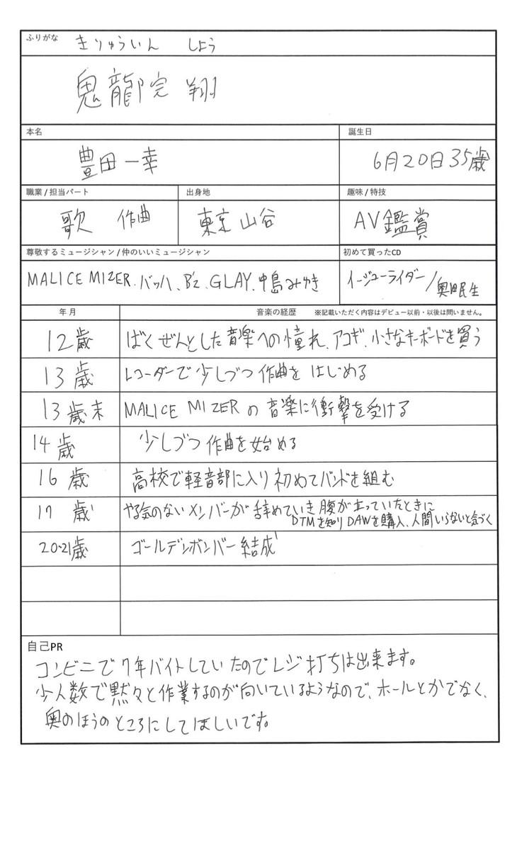 鬼龍院翔の音楽履歴書