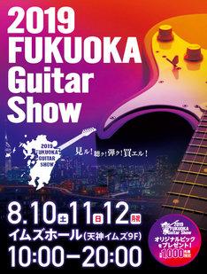 「2019福岡ギターショー」フライヤー