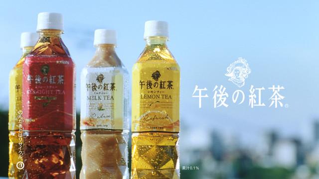 「キリン 午後の紅茶」テレビCM「わたしらしいって、最強だ。夏」篇のワンシーン。