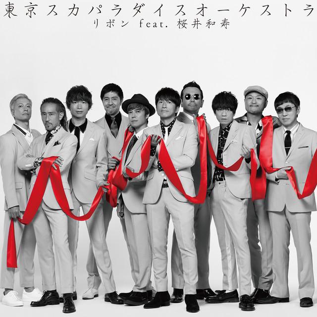 東京スカパラダイスオーケストラ「リボン feat. 桜井和寿(Mr.Children)」CD+DVD盤ジャケット