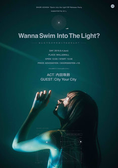 "内田珠鈴「SHURI UCHIDA ""Swim into the light"" EP Release Party supported by BCL」フライヤー"