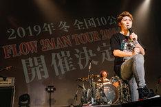 「FLOW 2MAN TOUR 2019-2020」発表時の様子。(撮影:木村泰之)