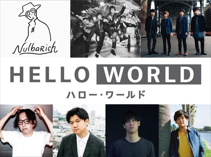 「HELLO WORLD」劇中音楽を手がけた「2027Sound」参加アーティスト。左上から時計回りにNulbarich、OKAMOTO'S、Official髭男dism、STUTS、OBKR、Yaffle、BRIAN SHINSEKAI。