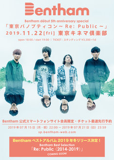 「Bentham debut 5th anniversary special『東京パノプティコン ~Re:Public~』」フライヤー
