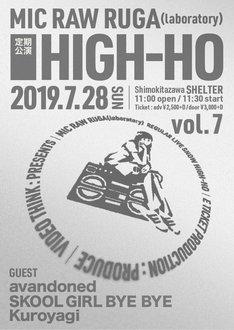 MIC RAW RUGA(laboratory)定期公演「HIGH-HO vol.7」フライヤー