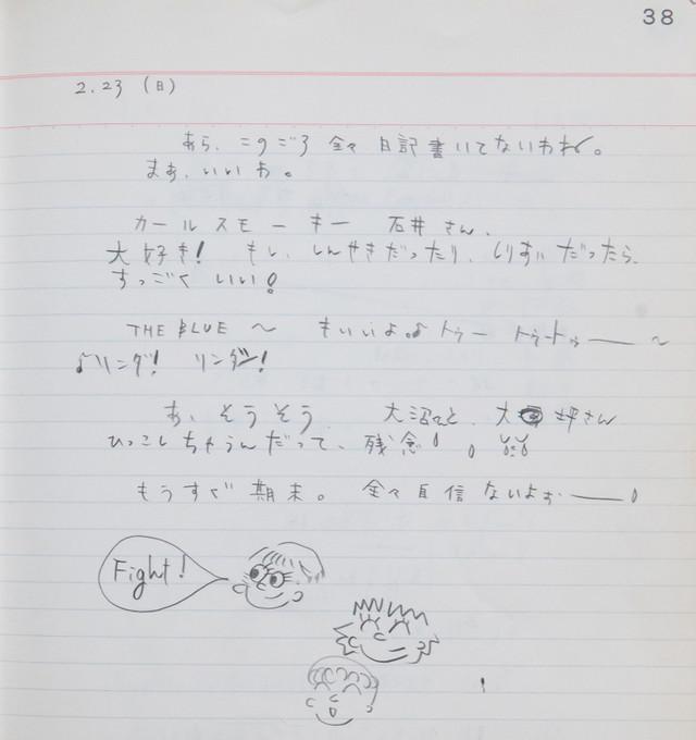 しまおまほ中学時代の日記より。「カールスモーキー石井さん、大好き! もし、しんせきだったり、しりあいだったら、すっごくいい!」。
