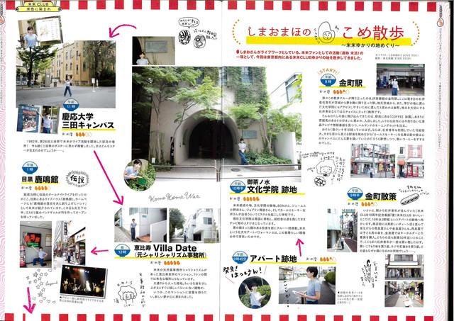 「TV Bros.」平成29年8月26日号より。米米CLUBゆかりの地を巡る企画「しまおまほのこめ散歩」。(画像提供:東京ニュース通信社)